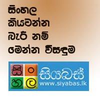 Sinhala Kiyaweema සිංහල කියවීම