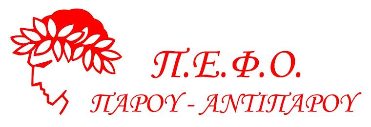 ΠΕΦΟ ΠΑΡΟΥ - ΑΝΤΙΠΑΡΟΥ