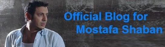 المدونه الرسمية للفنان مصطفى شعبان
