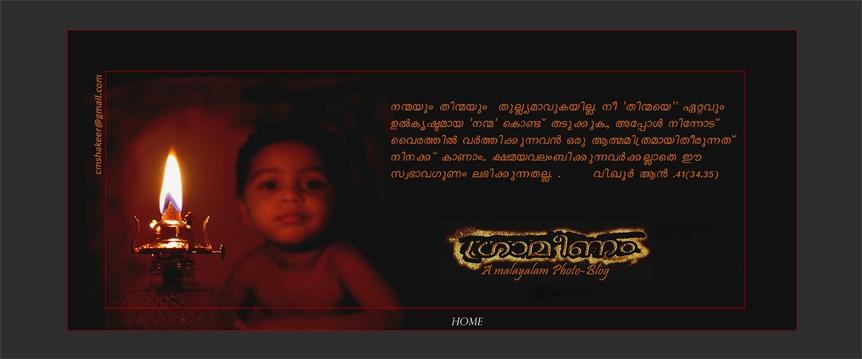 ഗ്രാമീണം- PHOTO-BLOG- GRAMEENAM