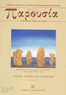 """Περιοδικό """"Παρουσία"""" της Ένωσης Αιτωλοακαρνάνων Λογοτεχνών"""