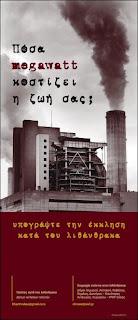 Ο Αστακός μπαίνει δυναμικά στην εκστρατεία κατά του λιθάνθρακα.