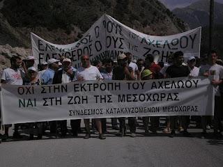 Μαζική συμμετοχή στη Μεσοχώρα ενάντια στην εκτροπή του Αχελώου.
