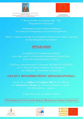 """Παρουσίαση του ψηφιακού """"Άτλαντα Προσωπικοτήτων Αιτωλοακαρνανίας"""""""