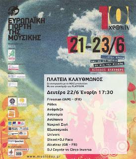 """Οι """"Αντινομία"""" στην ευρωπαϊκή γιορτή μουσικής."""