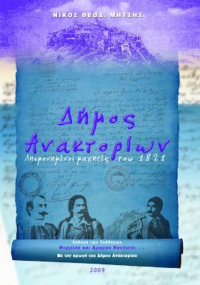 Δήμος Ανακτορίων: Λησμονημένοι μαχητές του 1821