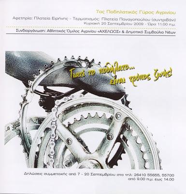 7ος Ποδηλατικός Γύρος Αγρινίου.