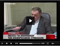 Υπερ των ατομικών συμβάσεων ο πρόεδρος του Επιμελητηρίου Αιτωλοακαρνανίας Παναγιώτης Τσιχριτζής