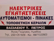 ΒΑΣΙΛΕΙΟΥ ΠΕΤΡΟΣ