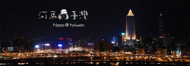 HIPPO@TAIWAN