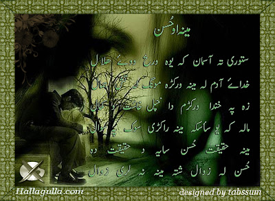 Pashto poetry with Photo