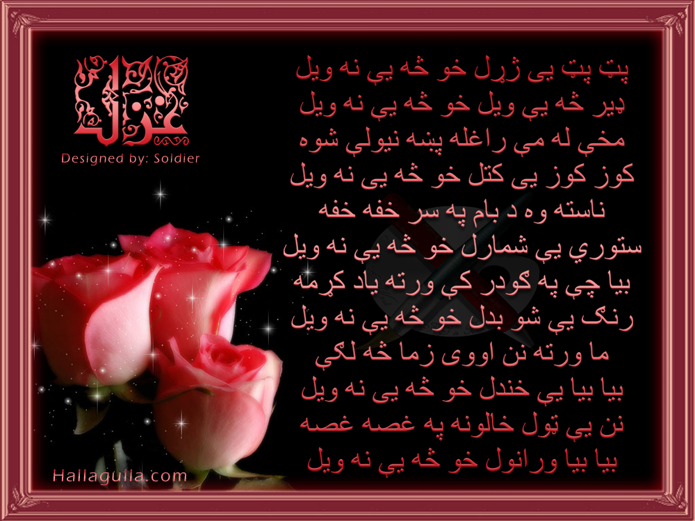 love poems sad. Pashto Poetry sad and loving
