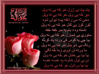 Pashto Sad Poetry