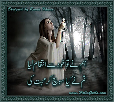 Extremely Sad Urdu Poetry