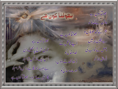 Urdu beautiful sad poetry
