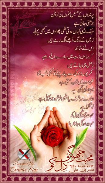 Mohabbat Ho Gai Jana   Urdu Poetry By Wasi Shah