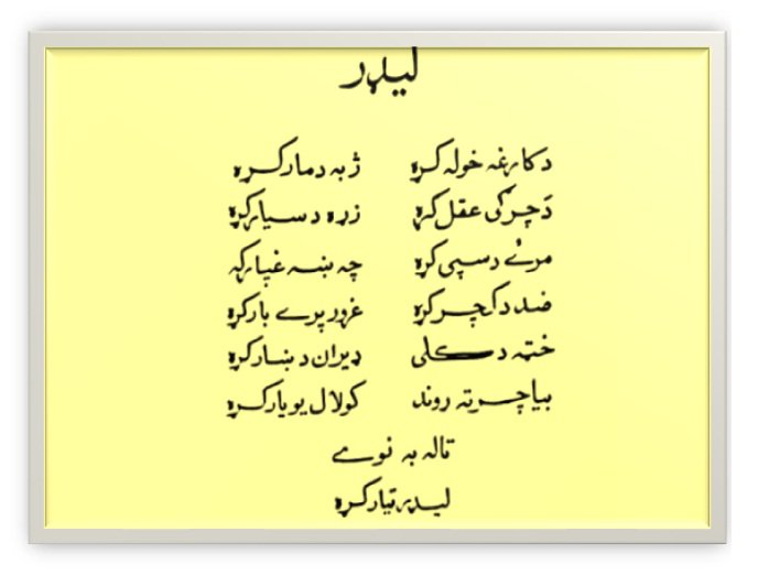  ... Pashto Legendary Poet Best Ghazal Poetry 