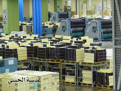 Kilang+Al Quran+%289%29 Kilang Al Quran Dan Bagaimana Al Quran Dibuat?