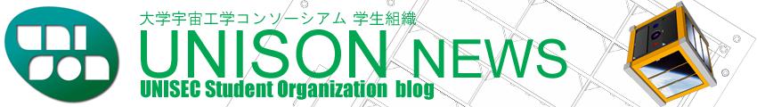 UNISON広報blog