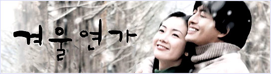 Citaten Winter Sonata : Budget travel guide south korea don t visit