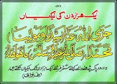 Darood Sharif