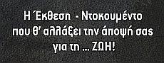 ΕΚΘΕΣΗ ΝΤΟΚΟΥΜΕΝΤΟ