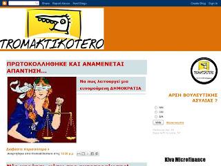 tro-ma-ktikotero.blogspot Το μπλογκ μας είναι νέο και