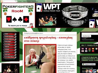 Όλα τα νέα γύρω από τον κόσμο του πόκερ,στρατηγικές,δωρεάν εκμάθηση,οι καλύτερες αίθουσες online και forum.Συνδεθείτε μαζί μας και απολαύστε το ταξίδι!!