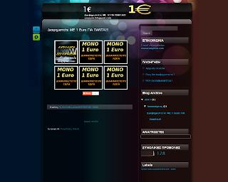Διαφημιστείτε ΜΕ 1€ ΓΙΑ ΠΑΝΤΑ!!! enaeuro.blogspot.com