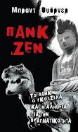 ΠΑΝΚ ΖΕΝ - ΤΟ ΒΙΒΛΙΟ