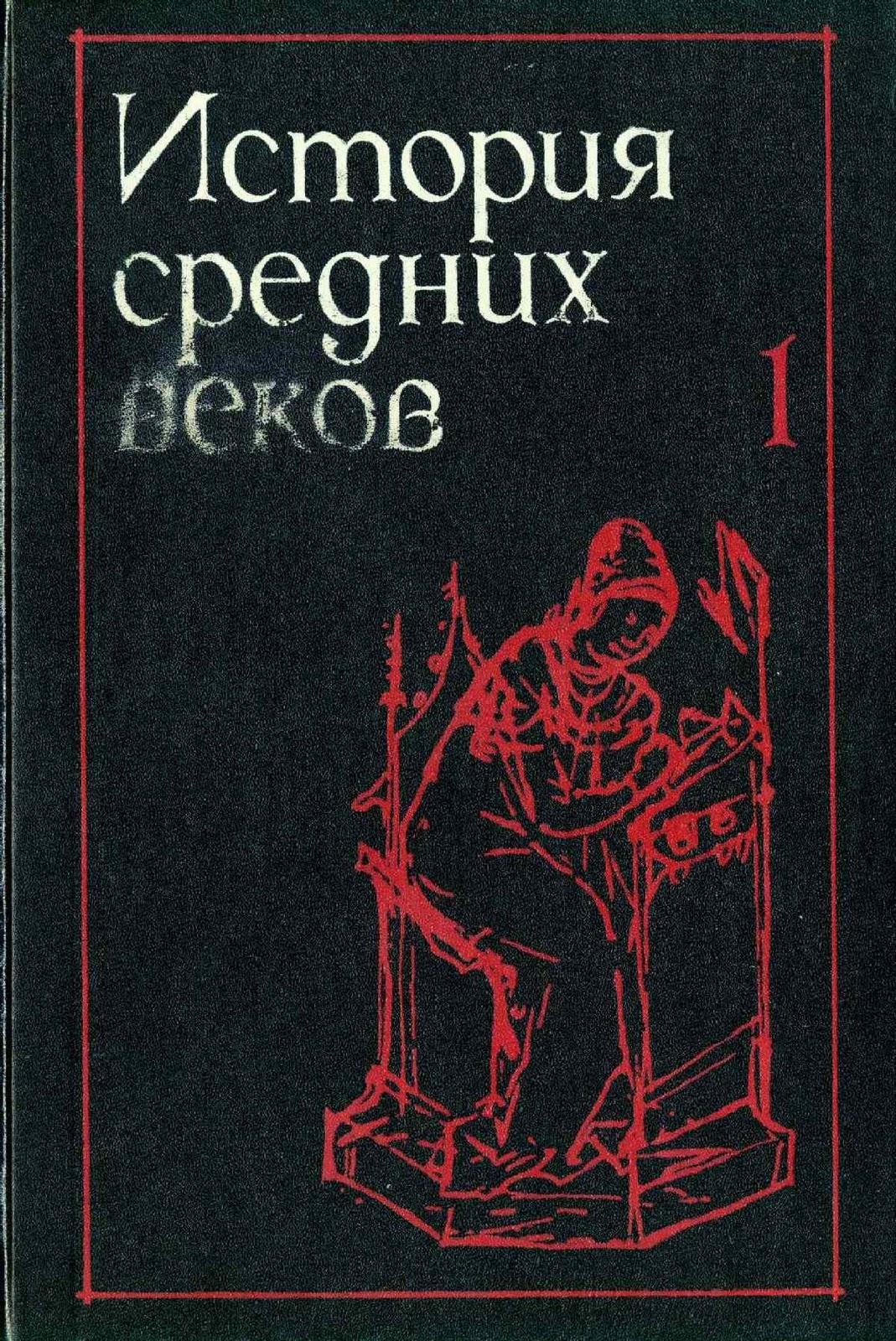 История средних веков: в 2 т. Т. 1 и 2 / под ред. С. П. Карпова. 4.