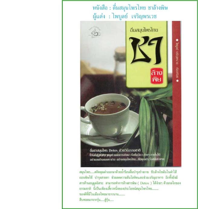 หนังสือดื่มสมุนไพรไทยชาล้างพิษ