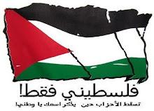 فلسطين فقط