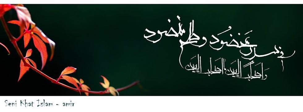 Seni khat Islam