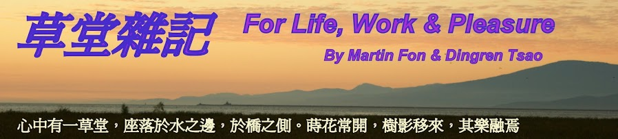 草堂雜記 For Life, Work & Pleasure