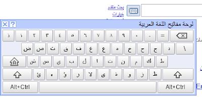 Clavier Arabe Visuel