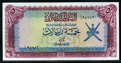 Paper money 5 Rials banknote Oman khanjar dagger in a sheath