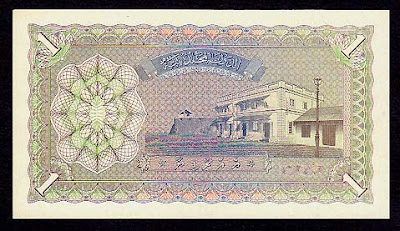 Maldives banknotes paper money currency Maldivian rufiyaa banknote