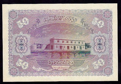 Maldives banknotes paper Money 50 Rufiyaa note