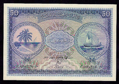 Maldives money currency banknotes 50 Rufiyaa