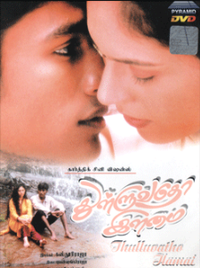 Watch Thulluvatho ilamai movie online