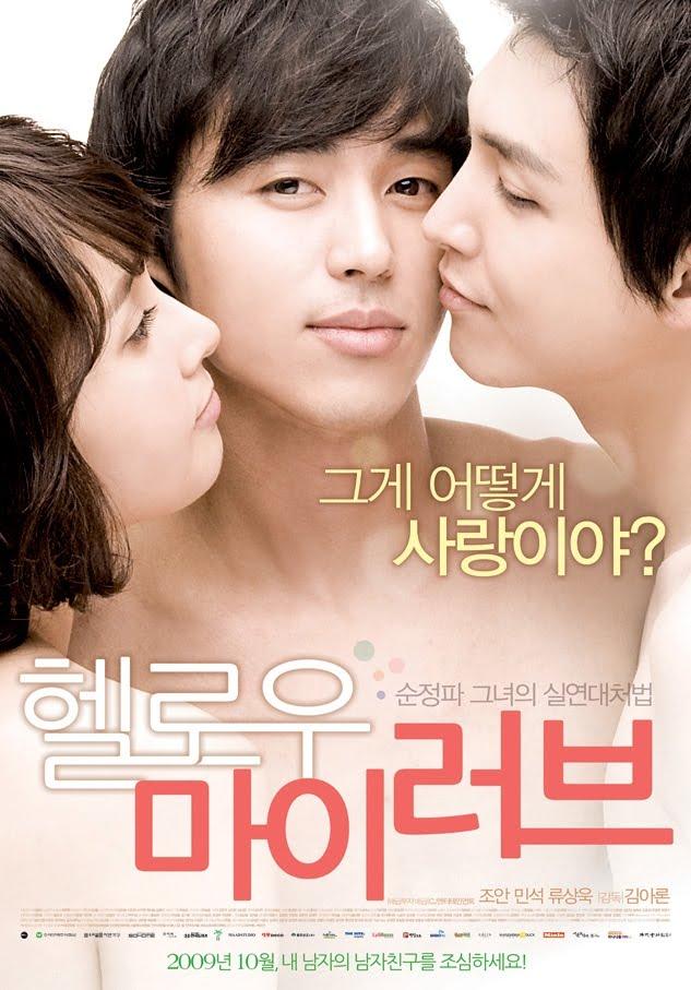 หนังเกาหลีHello my love ฉันกับเธอและนายอีกคน