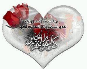 عيد سعيد كل عام وانتم 1000 خير  Aa