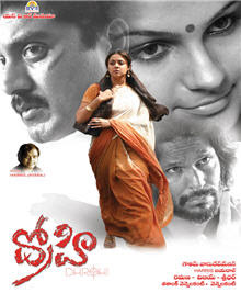 Dhrohi (2007) telugu movie wallpapers{ilovemediafire.blogspot.com}