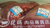 捷瑞肉品專賣店
