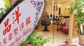 品洋美髮造型名店