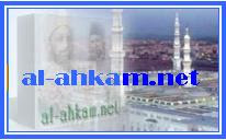 Al-ahkam
