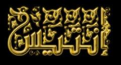Institut Al-Imam Syafie