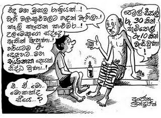 Sri Lankan Jokes: Sinhala News Paper Cartoon
