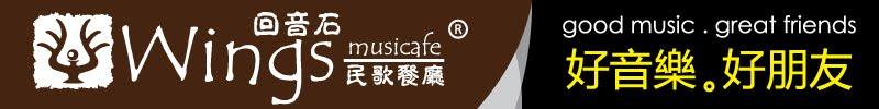 Wings Musicafe 回音石民歌餐厅